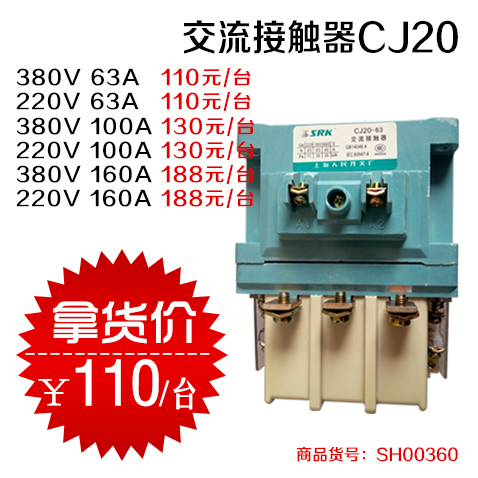 交流接触器cj20
