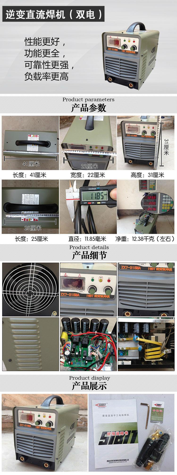 z-315ma实比特逆变直流焊机(双电)