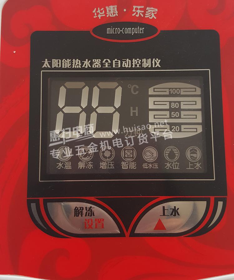 西子tmc-华慧乐家太阳能上水增压仪(三年质保)特价款