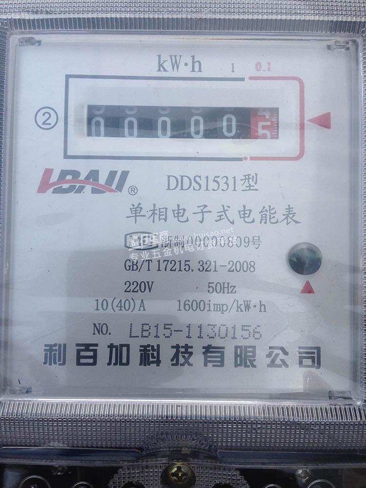 利百加单相电子式电能表(透明)dds1531