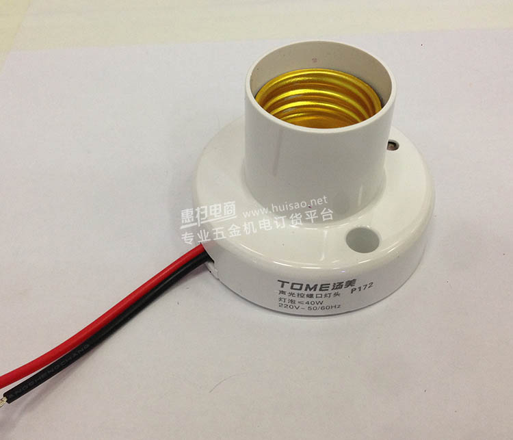 声光控灯口172,声光控专业供应商,pc阻燃外壳,控制灯泡,超长寿命,量大